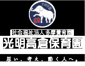 光明高倉保育園